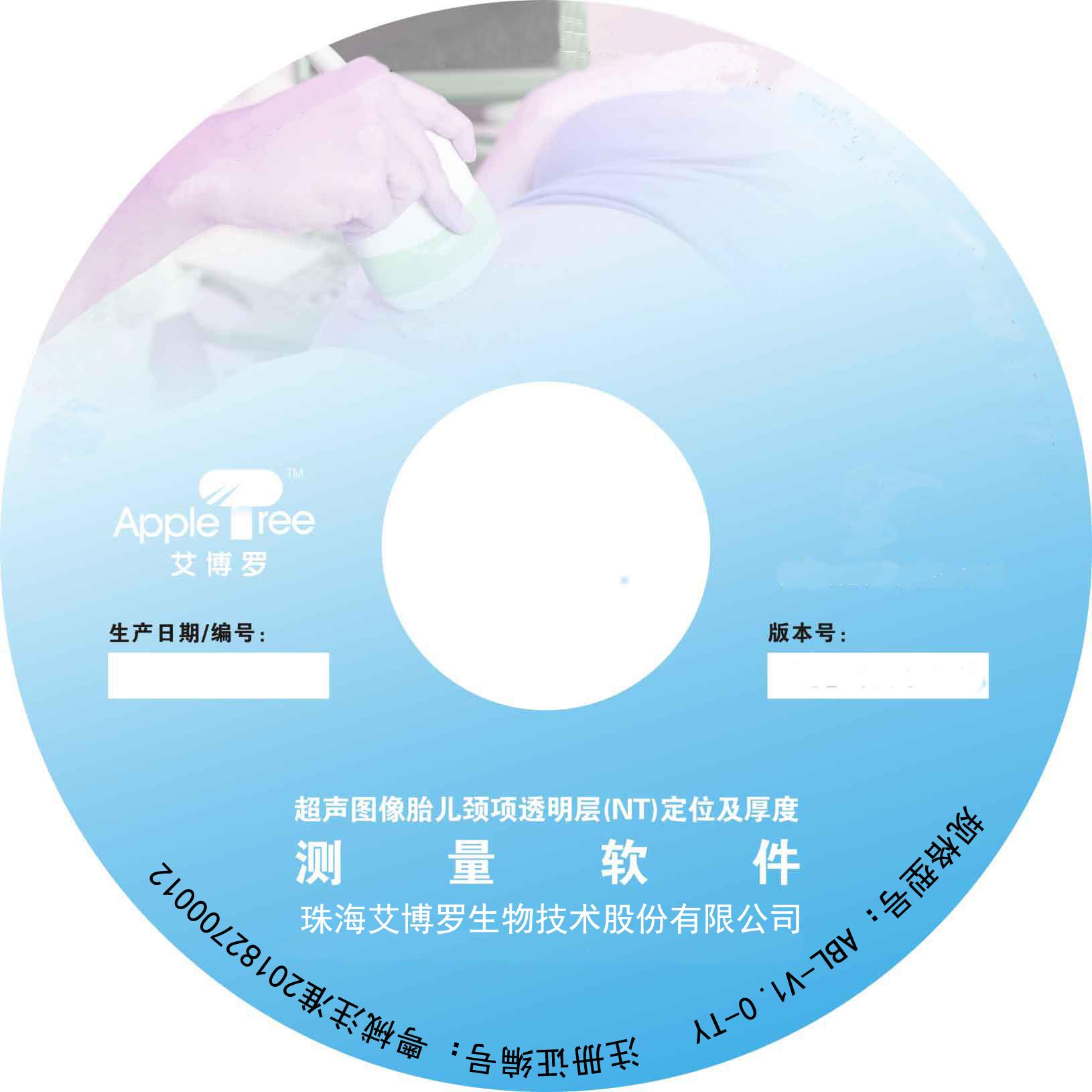 超声图像胎儿颈项透明层定位及厚度测量软件
